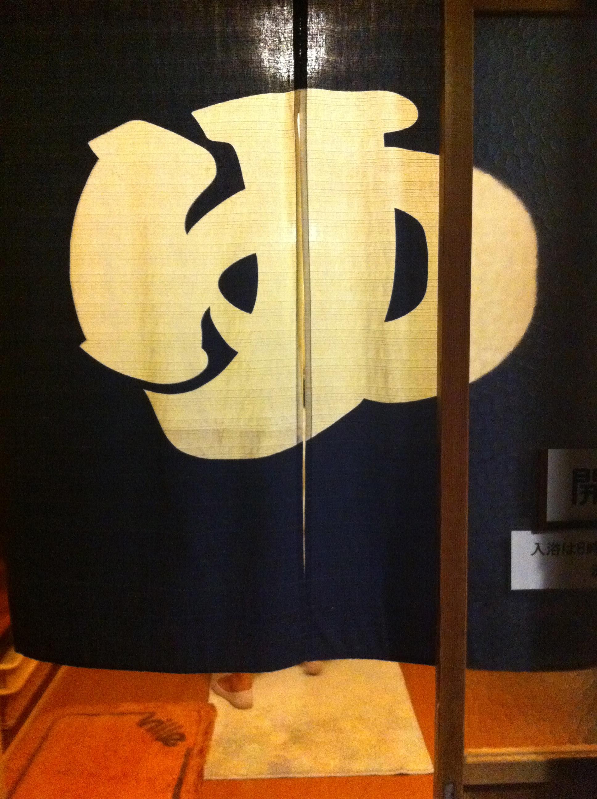 Oftmals Sind Diese Traditionell Japanisch Eingerichtet Und Holzstrukturen  Finden Sich Vermehrt Sowie Der Vorhang Mit Dem Zeichen Für Heißes Wasser:  U201eゆu201c.